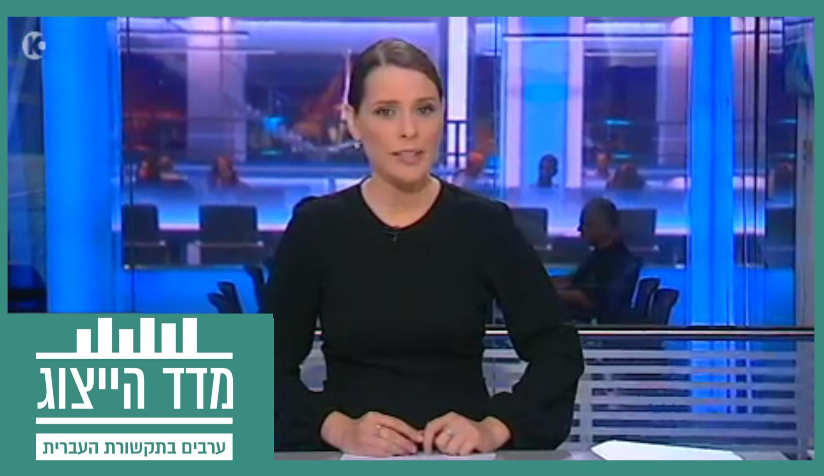 חדשות 2 Image: מדד הייצוג: מהדורת חדשות 10 ללא ערבים כבר שלושה שבועות