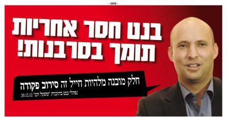"""""""ישראל היום"""", מודעה בלתי חתומה, 23.12.12"""