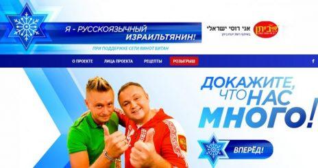 """סמיון גרפמן ודניס צ'רקוב בקמפיין """"אני רוסי ישראלי"""" של ערוץ 9 ויינות ביתן (צילום מסך מאתר האינטרנט של הקמפיין)"""