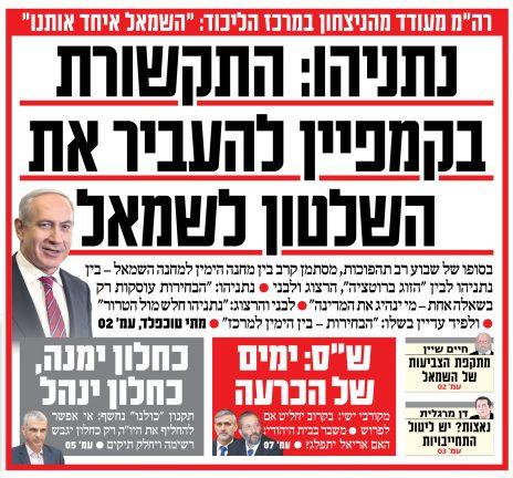 """""""ישראל היום"""", כותרת ראשית, 12.12.14"""