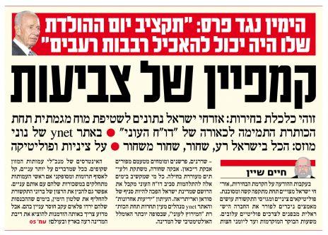 """""""ישראל היום"""", כותרת ראשית, 23.12.14 (לחצו להגדלה)"""