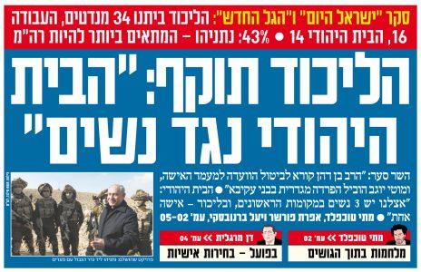 """""""ישראל היום"""", כותרת ראשית, 3.1.13"""