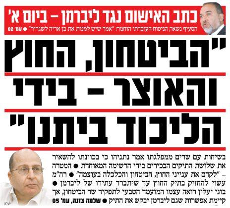 """""""ישראל היום"""", כותרת ראשית, 28.12.12 (לחצו להגדלה)"""