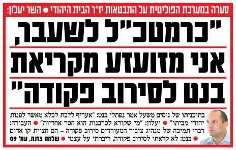 """""""ישראל היום"""", כותרת ראשית, 21.12.12 (לחצו להגדלה)"""