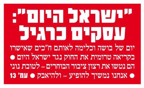 """""""יום של בושה וכלימה"""". הפניית שער ב""""ישראל היום"""" למחרת ההצבעה על החוק, 13.11.14"""