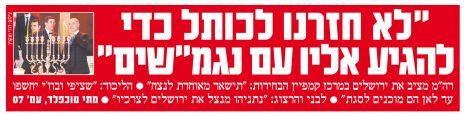 """""""ישראל היום"""", כותרת שער, 24.12.14 (לחצו להגדלה)"""
