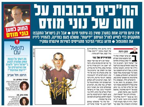 """""""ישראל היום"""", 29.4.14"""