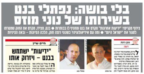 """גונן גינת וחיים שיין נגד נפתלי בנט. """"ישראל היום"""", 31.3.14"""