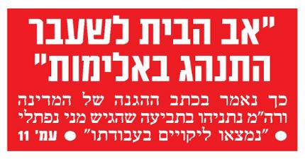 """שער """"ישראל היום"""", 6.6.14"""