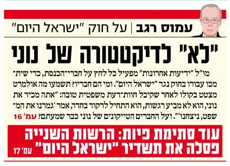 """ההפניה לטורו של עמוס רגב בשער """"ישראל היום"""", 9.11.14 (לחצו להגדלה)"""