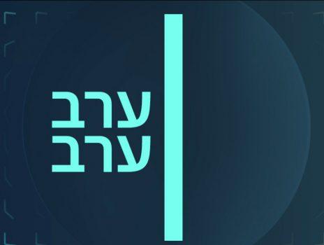 """לוגו """"ערב ערב"""", תוכנית האקטואליה החדשה של כאן11 – אפס אחוזי ייצוג"""
