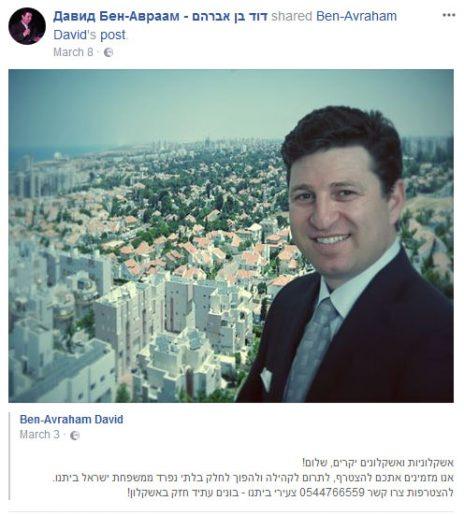 חבר המועצה דוד בן-אברהם מזמין לכנס של ישראל-ביתנו בדף הפייסבוק שלו (צילום מסך)
