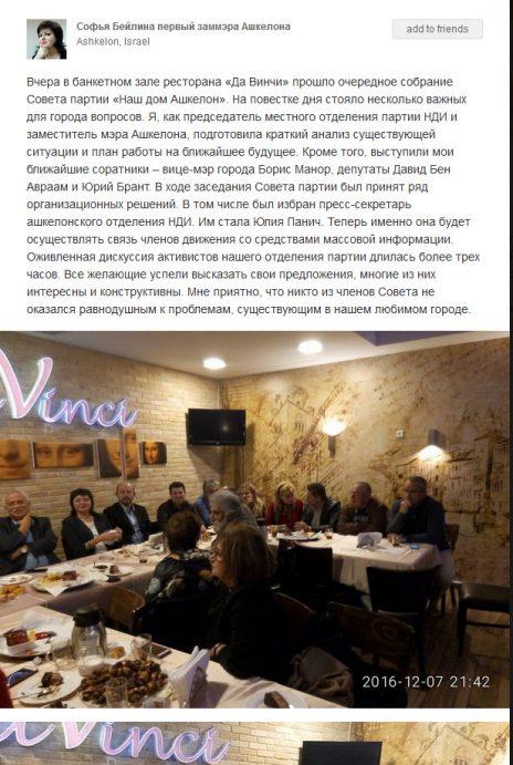 """סופה ביילין, ראש סיעת אשקלון-ביתנו, מודיעה על מינויה של יוליה פאניץ' לדוברת; הרשת החברתית הרוסית """"אודנוקלאסניקי"""" (צילום מסך)"""