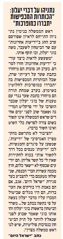 """תעמולה של נתניהו ב""""ישראל היום"""" – תגובה לתחקיר ב""""ידיעות אחרונות"""""""
