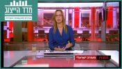 """""""המגזין"""" של ערוץ 10 בהנחיית אושרת קוטלר (צילום מסך)"""
