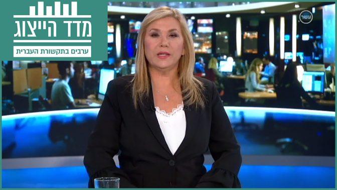 """""""שישי עם אילה חסון"""" בערוץ 10, התוכנית היחידה עם אפס אחוזי ייצוג בכל חודש ספטמבר (צילום מסך)"""