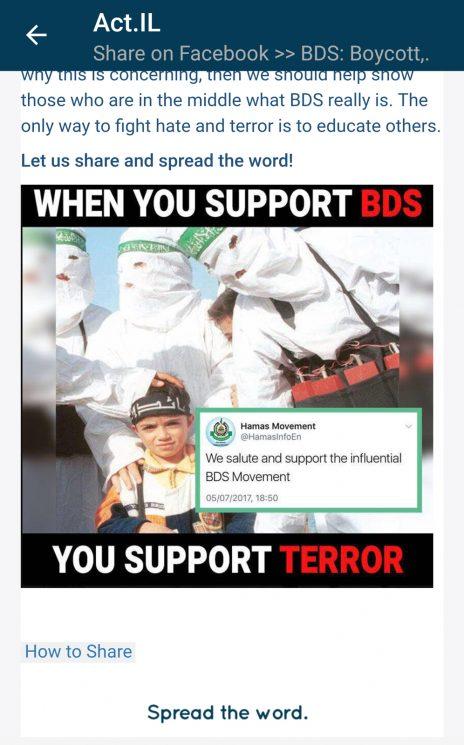 """פרסום ויראלי שנוצר בחמ""""ל של המרכז הבינתחומי-הרצליה, המשווה בין תמיכה בחרם על ישראל לתמיכה בטרור (צילום מסך מתוך אפליקציית Act.il. לחצו להגדלה)"""