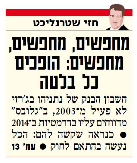 """ההפניה למאמרו של העורך הכלכלי בשער """"ישראל היום"""", 16.1.14"""
