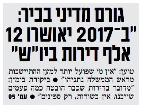 """הכותרת בשער """"ישראל היום"""", היום"""