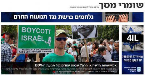 """הכותרת הראשית בערוץ """"שומרי מסך"""" באתר ynet, המרכז כתבות שנרכשו על-ידי המשרד לנושאים אסטרטגיים (צילום מסך)"""