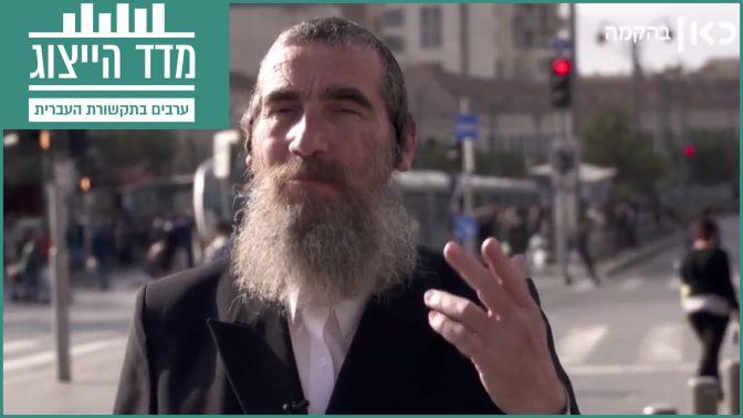 יעקב אייכלר (צילום מסך)