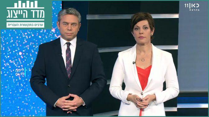 """ליאת רגב ויאיר ויינרב, מגישי """"חדשות השבוע"""" של כאן 11 (צילום מסך)"""