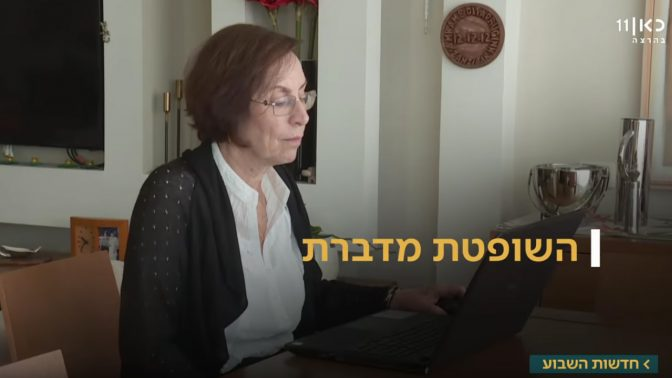 """השופטת בדימוס דיתה פרוז'ינין בראיון לתמר אלמוג ב""""כאן"""" (צילום מסך)"""