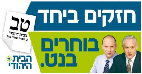"""מודעת הבית-היהודי בכיכובם של נפתלי בנט ובנימין נתניהו. """"ישראל היום"""", 17.1.13"""