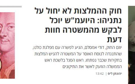 """אתר """"הארץ"""", כותרת ראשית, 27.11.17"""