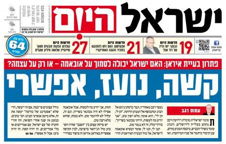 """מאמרו של עמוס רגב בכותרת הראשית של """"ישראל היום"""", 15.3.12"""