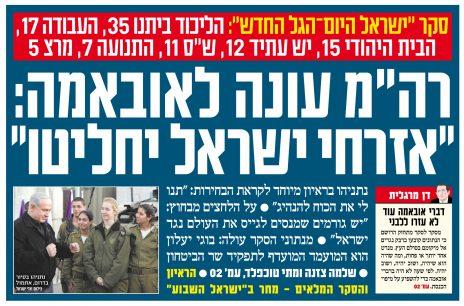 """""""ישראל היום"""", כותרת ראשית, 17.1.13"""