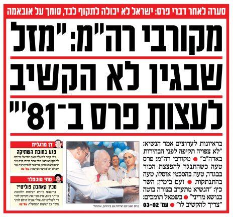 """""""ישראל היום"""", כותרת ראשית, 17.8.12 (לחצו להגדלה)"""