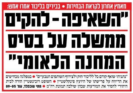 """כותרת ראשית, """"ישראל היום"""", 18.1.13"""