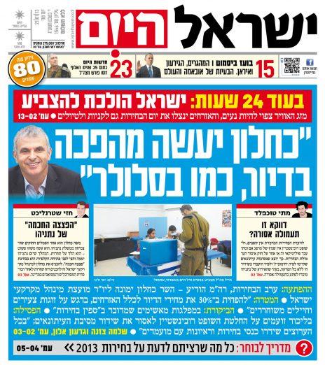 """""""ישראל היום"""", כותרת ראשית, 21.1.13"""