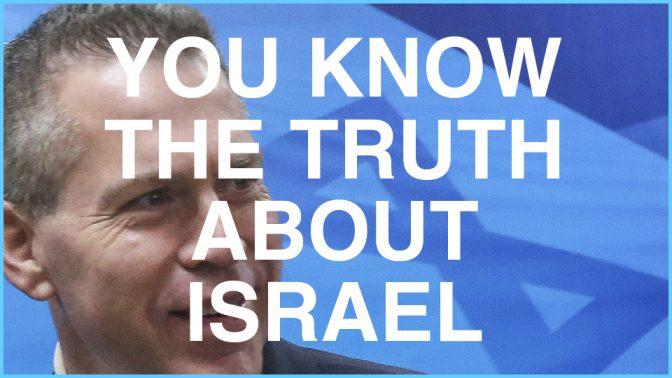 """(בתמונה: השר גלעד ארדן. צילום מקורי: מארק ישראל סלם. עיבוד: """"העין השביעית"""")"""