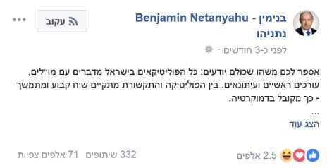 פוסט הפייסבוק של נתניהו (פרט), 31.8.17 (צילום מסך)