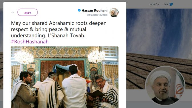 נשיא איראן, חסן רוחאני, מאחל ליהודים שנה טובה באמצעות חשבון הטוויטר שלו. ראש השנה, 2015 (צילום מסך)