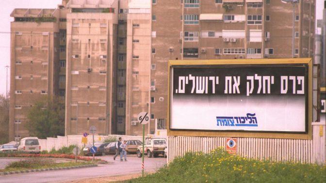"""שלט בחירות בקריית-אונו, פברואר 1996 (צילום: צביקה ישראלי, לע""""מ)"""
