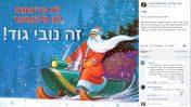 """""""לא קריסמס, לא סילבסטר, זה נובי גוד!"""", פוסט בדף הפייסבוק של חברת הכנסת קסניה סבטלובה, 13.12.17"""