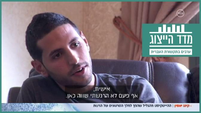 """נאסר יאסין (""""נאס דיילי"""") בכתבתו של אריק וייס ב""""המגזין"""" של ערוץ 10 (צילום מסך)"""