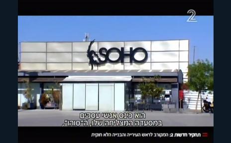 מסעדת סוהו בראשון-לציון (צילום מסך מתוך שידורי חברת החדשות)
