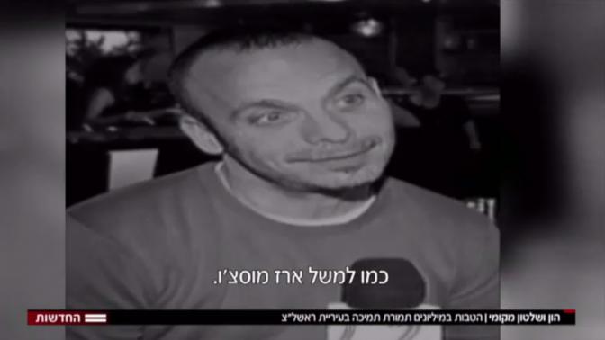 ארז מוסצ'ו (צילום מסך מתוך שידורי חברת החדשות)