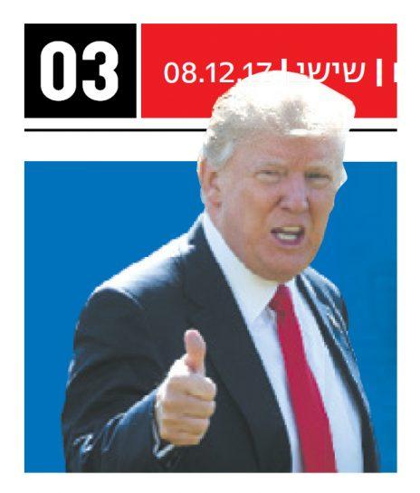 """טראמפ במעלה הכפולה הפותחת של """"ישראל היום"""", היום"""