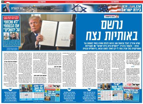 """טורו של ביסמוט (וחמש תמונות שלו עם טראמפ) בכפולה הפותחת של """"ישראל היום"""", 7.12.17"""