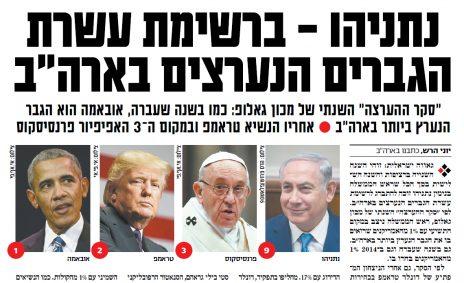 """""""ישראל היום"""", ידיעה חדשותית, 29.12.17"""