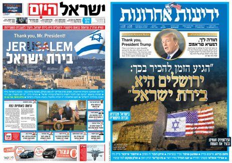 """שערי """"ידיעות אחרונות"""" ו""""ישראל היום"""", אתמול"""