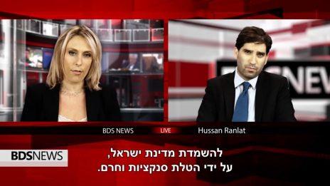 """""""השמדת מדינת ישראל על-ידי הטלת סנקציות וחרם"""". מתוך סרטון תעמולה של המשרד לנושאים אסטרטגיים (צילום מסך)"""