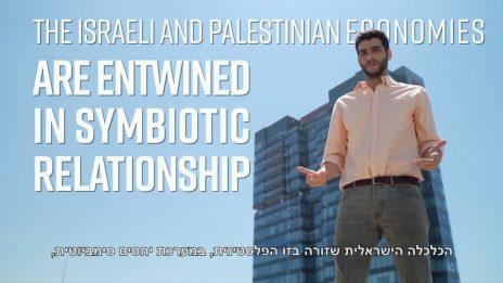 """""""הכלכלה הישראלית שזורה בזו הפלסטינית, במערכת יחסים סימביוטית"""". מתוך סרטון תעמולה של המשרד לנושאים אסטרטגיים (צילום מסך)"""