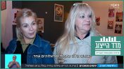 """מתוך כתבה ב""""חדשות הערב"""" של תאגיד השידור הישראלי על זוגות מעורבים (צילום מסך)"""