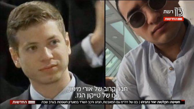 יאיר נתניהו וניר מימון, בכתבה של חברת החדשות (צילום מסך)